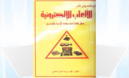 الألعاب الرقمية د. فهد الغفيلي