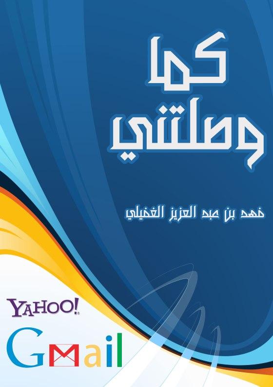 د. فهد الغفيلي
