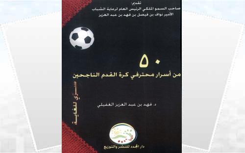 د. فهد عبد العزيز الغفيلي